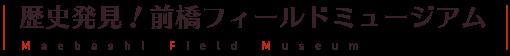 前橋市総社歴史資料館