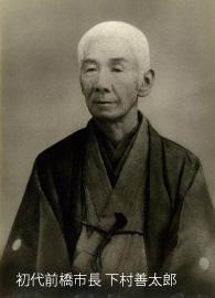 下村善太郎の写真